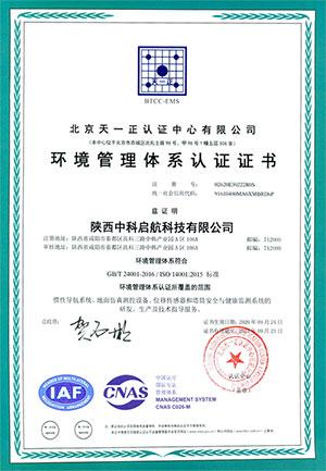 中科启航 环境管理体系认证证书