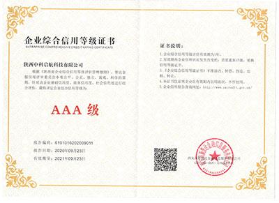 中科启航 综合信用3A证书