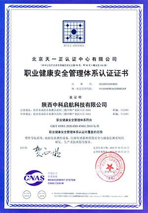 中科启航 职业健康安全管理体系认证证书