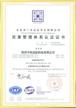 中科启航 质量管理体系证书