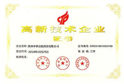 中科启航 高新技术企业证书
